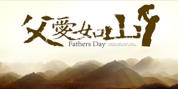 父亲节,容大彩晶科技有限公司跟你一起说:爸!父亲节快乐!