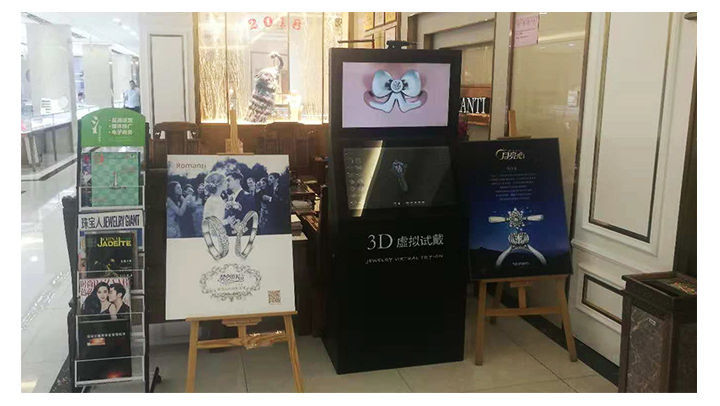 Application of 3D Virtual Trial Wearing Effect of Wedding Rings