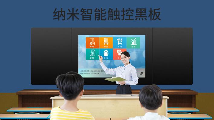 /纳米黑板与教学一体机的区别对比/纳米黑板与教学一体机的区别对比